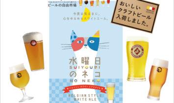 クラフトビール始まります
