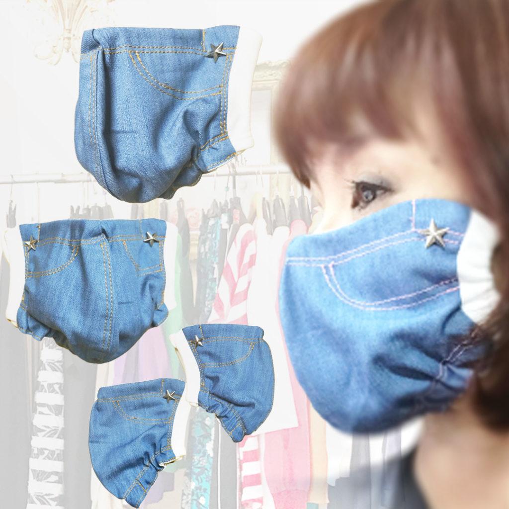 デニムファッションマスクjibun-fuku